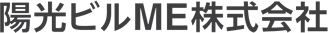 陽光ビルME株式会社