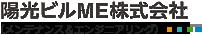 陽光ビルME株式会社 (メンテナンス&エンジニアリング)